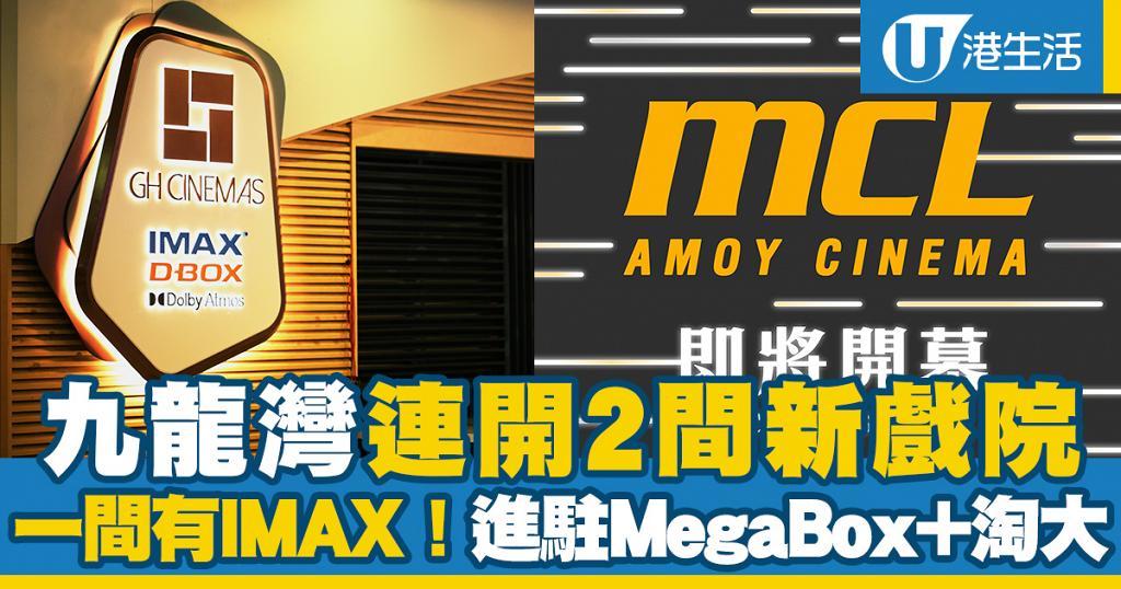 【九龍灣好去處】九龍灣連開2間新戲院 進駐MegaBox+淘大!一間有IMAX