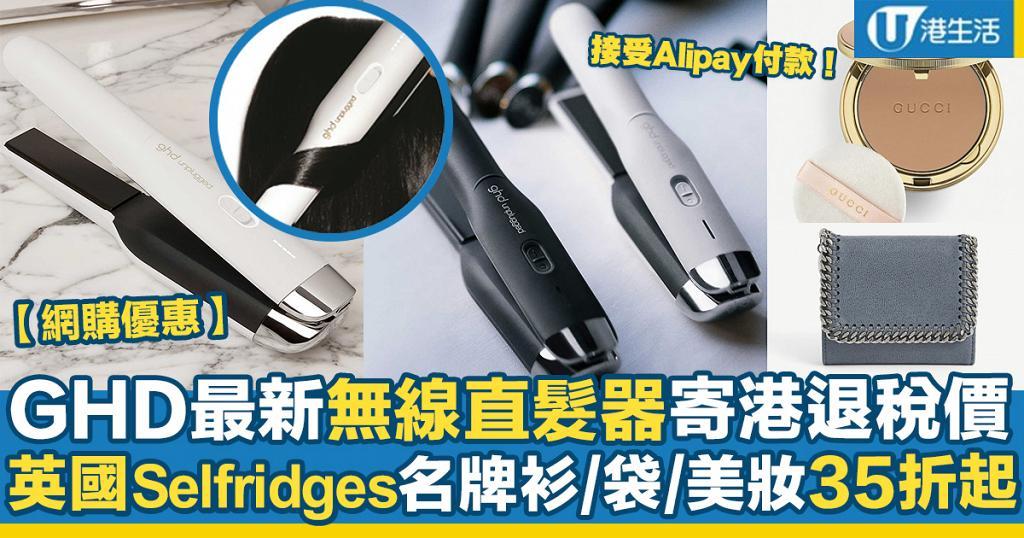 【網購優惠】英國Selfridges名牌衫/袋/美妝35折起!GHD無線直髮器寄港退稅價 接受Alipay