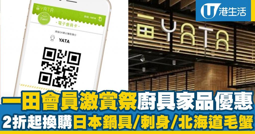 【一田優惠】YATA-Fans 會員激賞祭廚具家品食品電器優惠 低至2折換購獨家發售日本熱賣鍋具