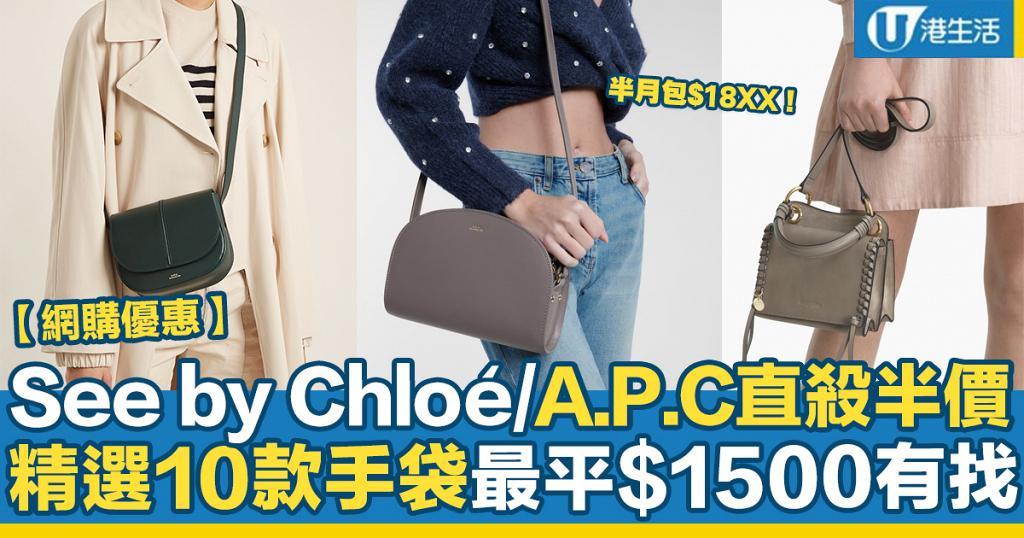 【網購優惠】See by Chloé/APC直殺半價!精選10款手袋最平$1497有交易