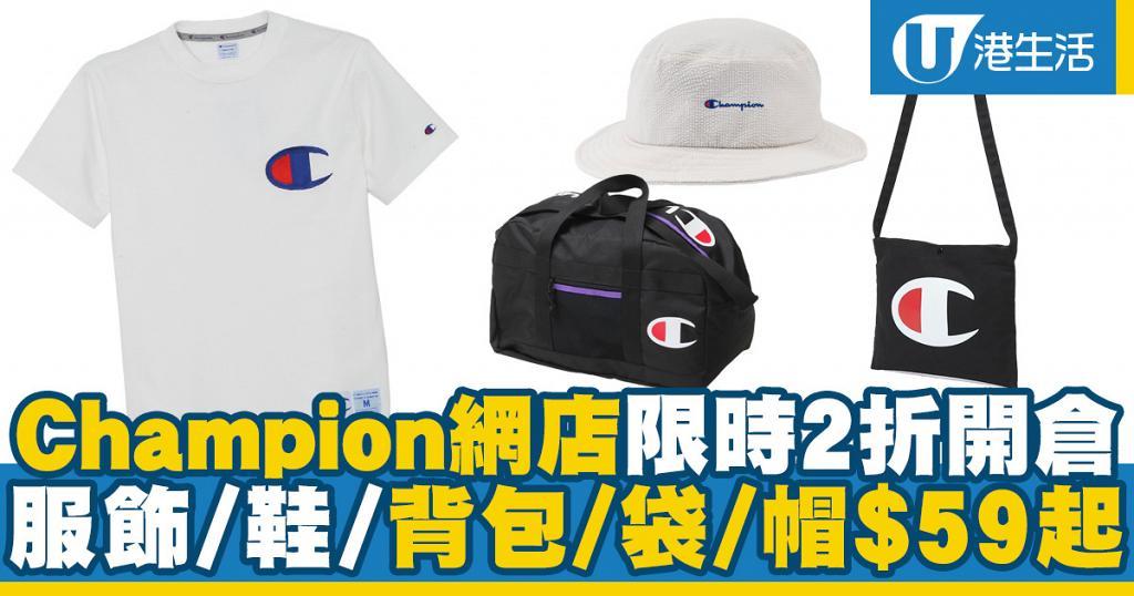 【開倉優惠】Champion網店限時2折開倉 服飾/鞋/背包/袋/帽$59起