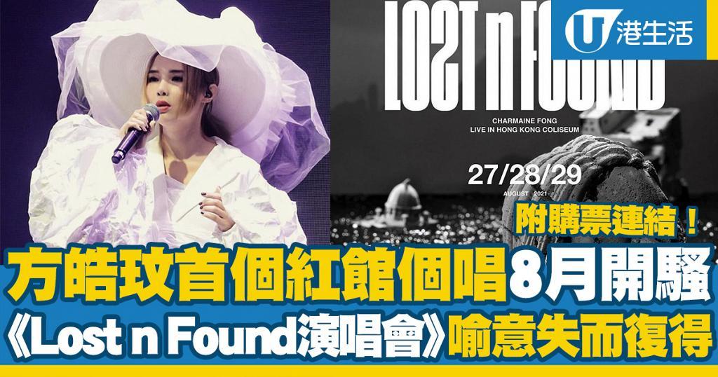 【方皓玟演唱會2021】方皓玟首個紅館個唱8月開騷!《Lost n Found》演唱會優先訂票詳情一覽