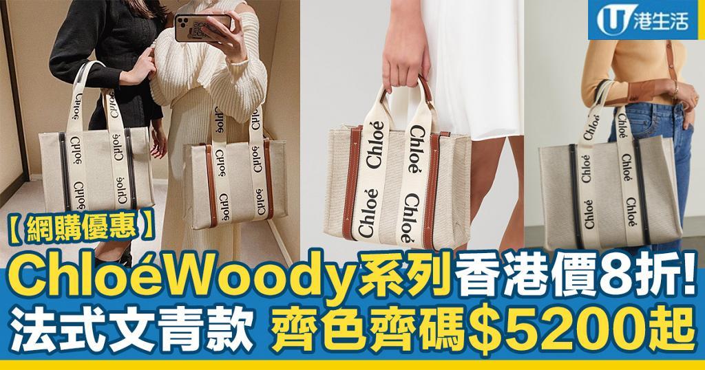 【網購優惠】法式文青CHLOÉ Woody系列香港價8折!齊色齊碼$5200起