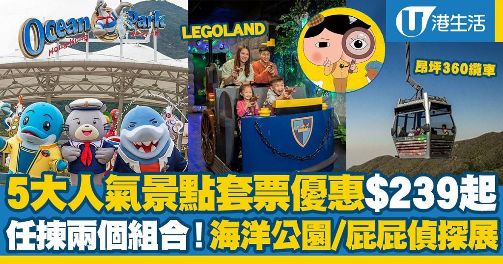 香港5大人氣景點套票優惠低至6折 任揀兩個組合$239起!海洋公園/屁屁偵探展/昂坪360/挪亞方舟