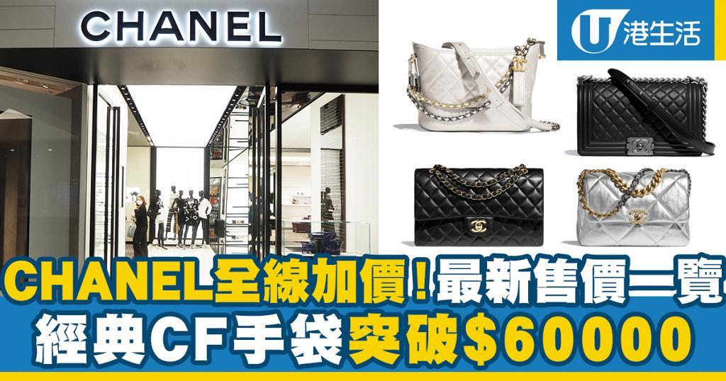 【CHANEL加價2021】CHANEL全線加價!最新售價一覽 經典CF手袋突破$60000