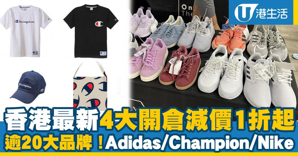 【開倉優惠】7月4大最新開倉減價優惠1折起 Champion/Adidas/Reebok/Nike/New Balance