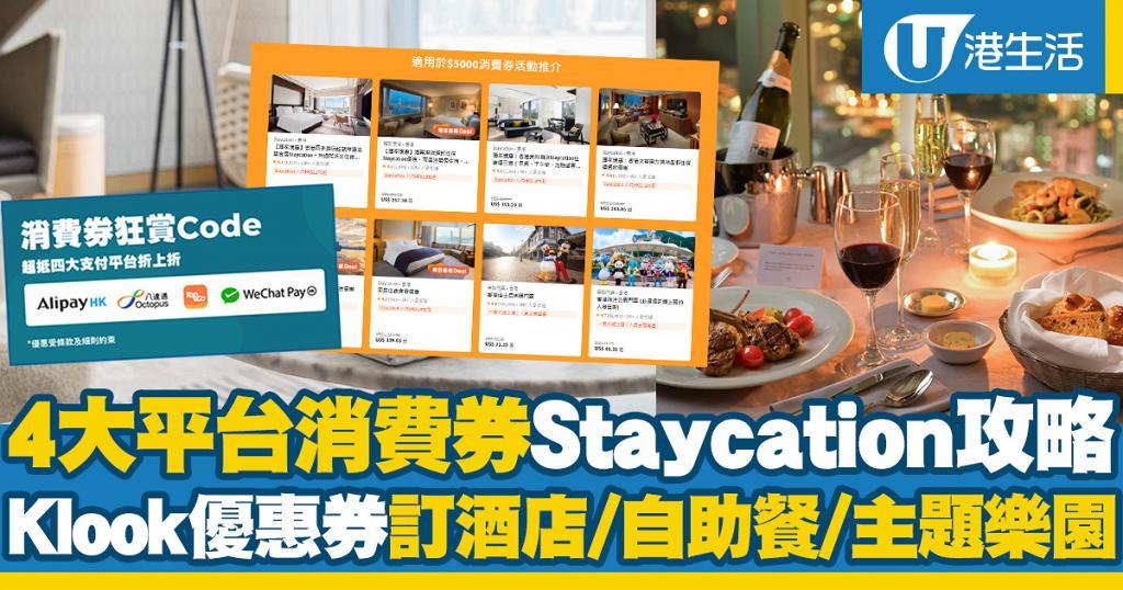 【$5000電子消費券】4大平台消費券Staycation攻略!Klook限量優惠券訂酒店/主題樂園/自助餐