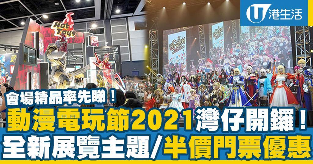 【動漫節2021】香港動漫電玩節7月灣仔開鑼!會場精品/全新展覽主題/展覽日期/交通率先睇