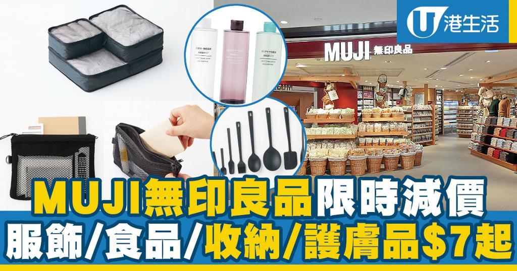 【減價優惠】MUJI無印良品限時減價 收納/護膚品/服飾/食品$7起