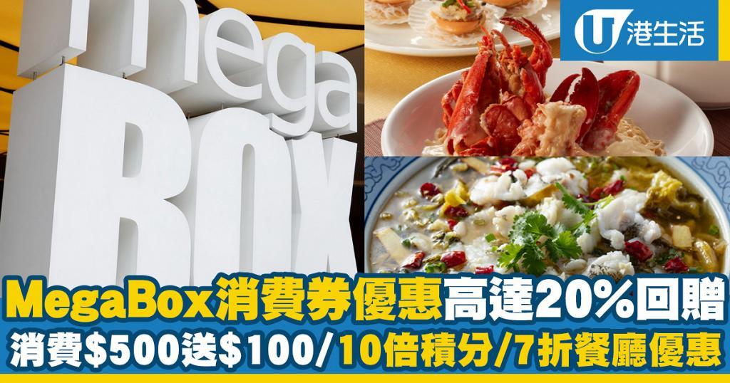 【5000元電子消費券】MegaBox消費券優惠高達20%回贈 消費$500送$100/10倍積分/免費迪士尼精品
