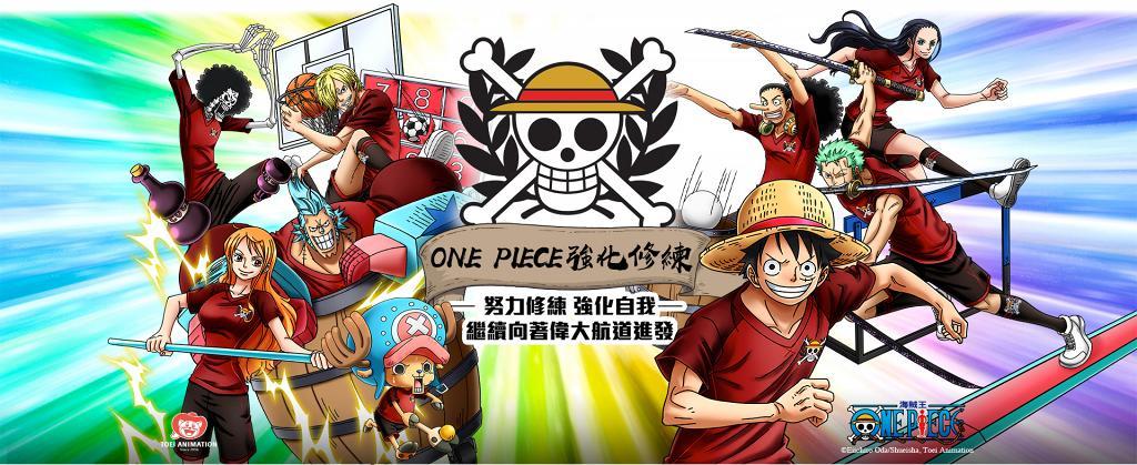 【暑假2021】全新One Piece虛擬強化修練活動登陸香港!用APP爭奪懸賞金/修練裝備包/報名詳情