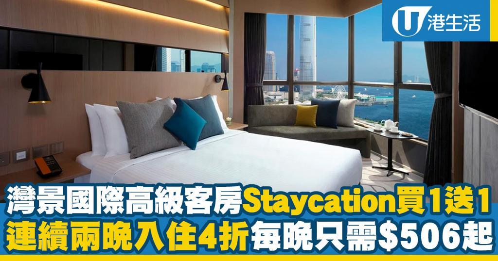 【酒店優惠2021】灣景國際The Harbourview Staycation買1送1 連續兩晚入住4折每晚只需$506起