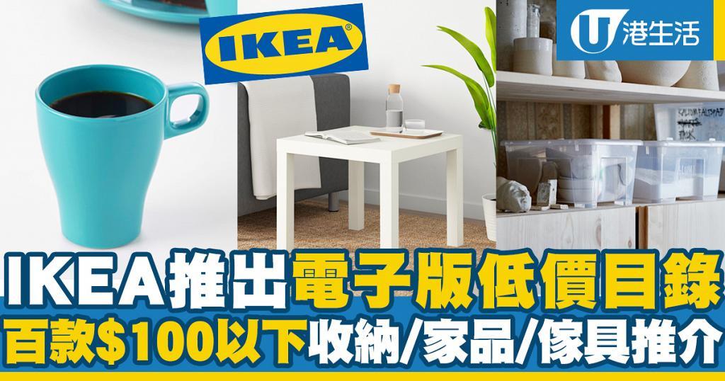 IKEA推出電子版低價目錄 百款$100以下收納/家品/傢具推介