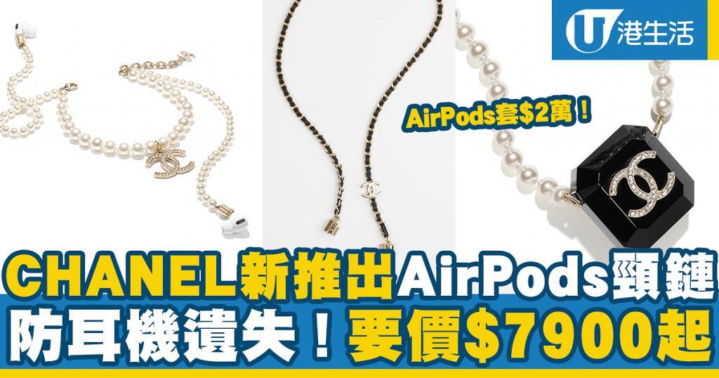 【名牌】CHANEL新推出AirPods頸鏈 防耳機遺失!要價$7900起