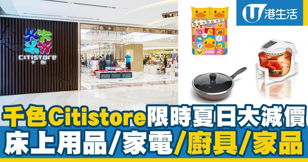 【減價優惠】千色Citistore限時夏日大減價 床上用品/家電/廚具/家品