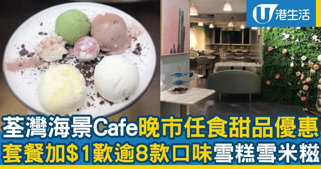 【荃灣美食】荃灣工廈海景Cafe晚市任食甜品優惠 套餐加$1歎逾8款口味雪糕雪米糍