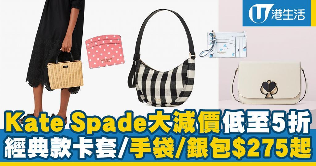 【名牌手袋減價】Kate Spade大減價低至5折 經典款手袋/銀包/卡套$275起
