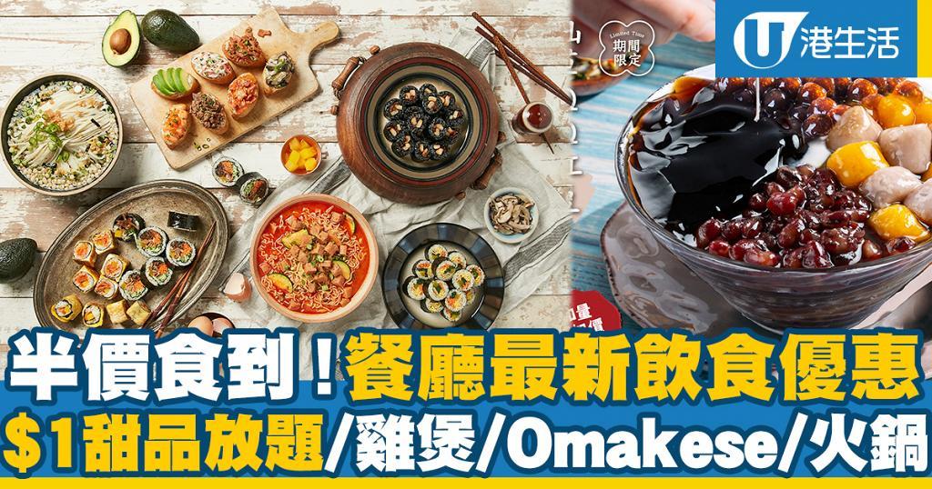 【餐廳優惠】7月份10大餐廳最新飲食優惠半價起 雞煲半價/Omakese/火鍋放題/西餐/譚仔三哥米線