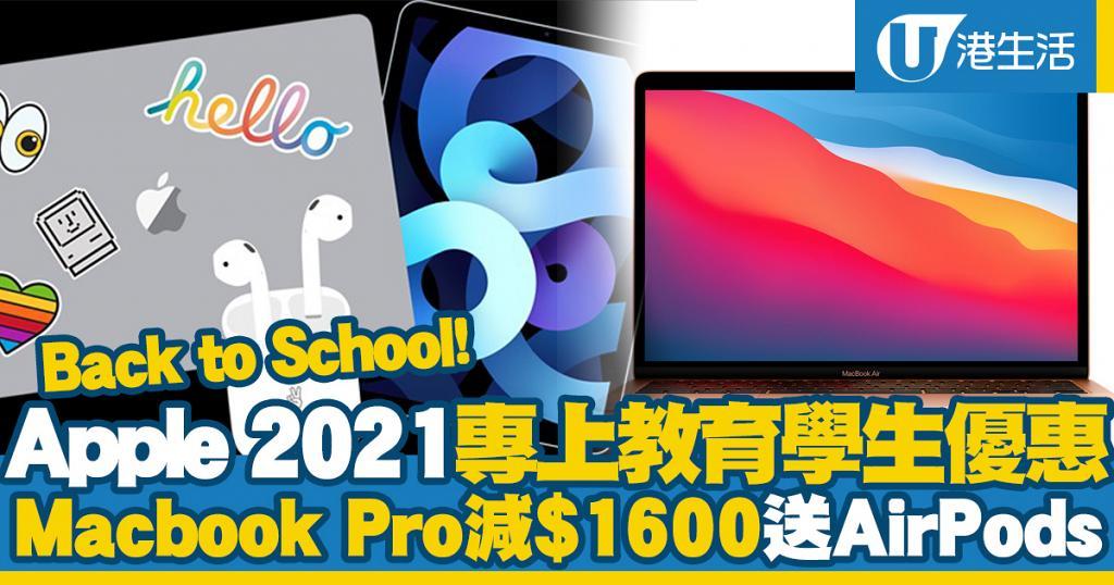 【網購優惠】Apple Back to School 2021學生限定優惠 Macbook Pro減$1600再送AirPods