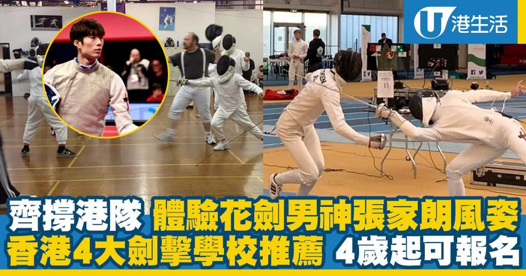 【劍擊班推介】5大香港劍擊學校推薦$200起 4歲起可報名/花劍/重劍/佩劍/免費劍擊體驗日