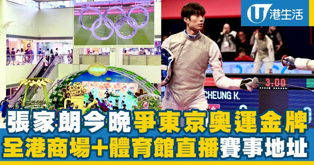 【東京奧運】全港6大商場直播東京奧運賽事 18區體育館直播地址一覽