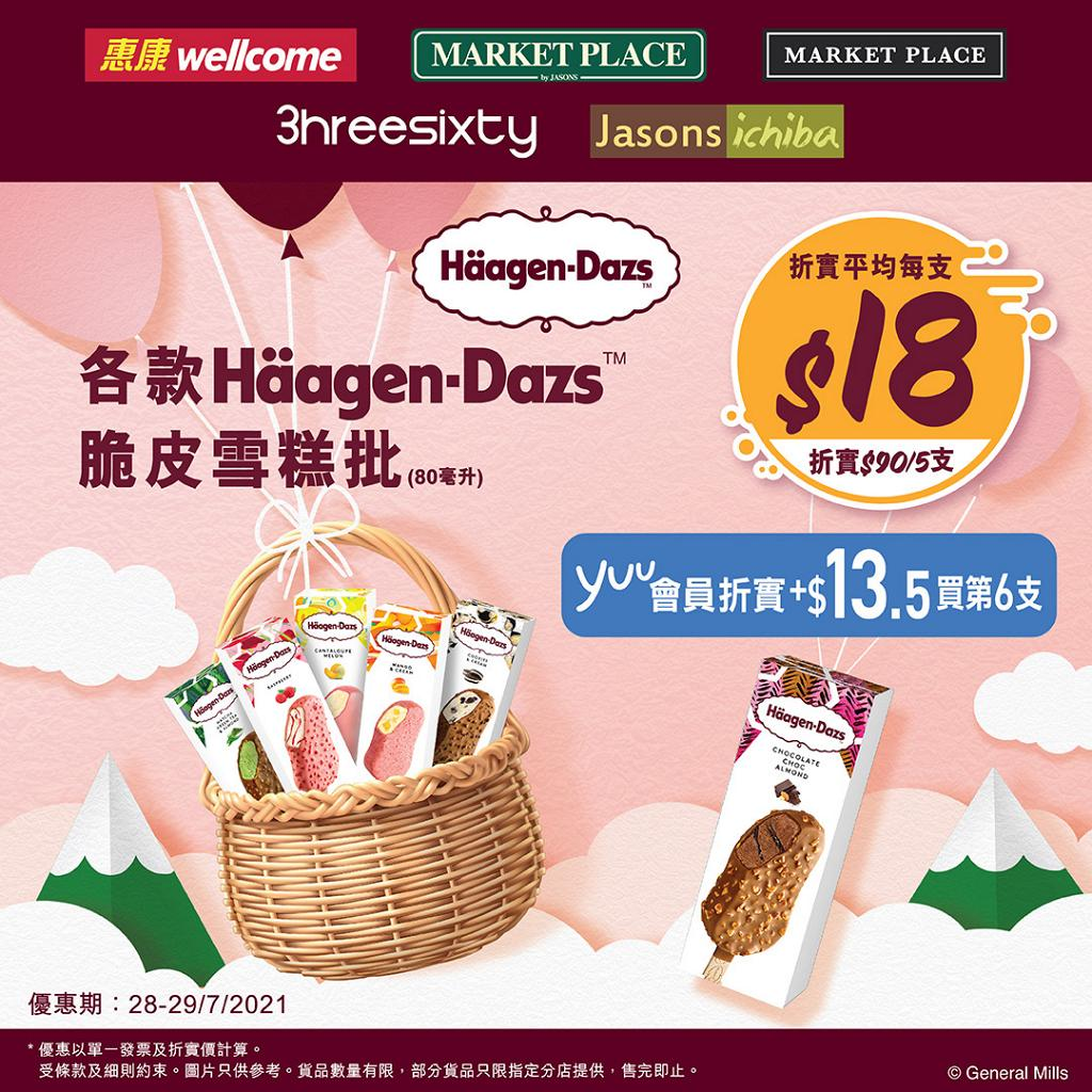 【張家朗優惠】惠康+Market Place全線雪糕雪條減價優惠 $18歎Häagen-Dazs脆皮雪糕批