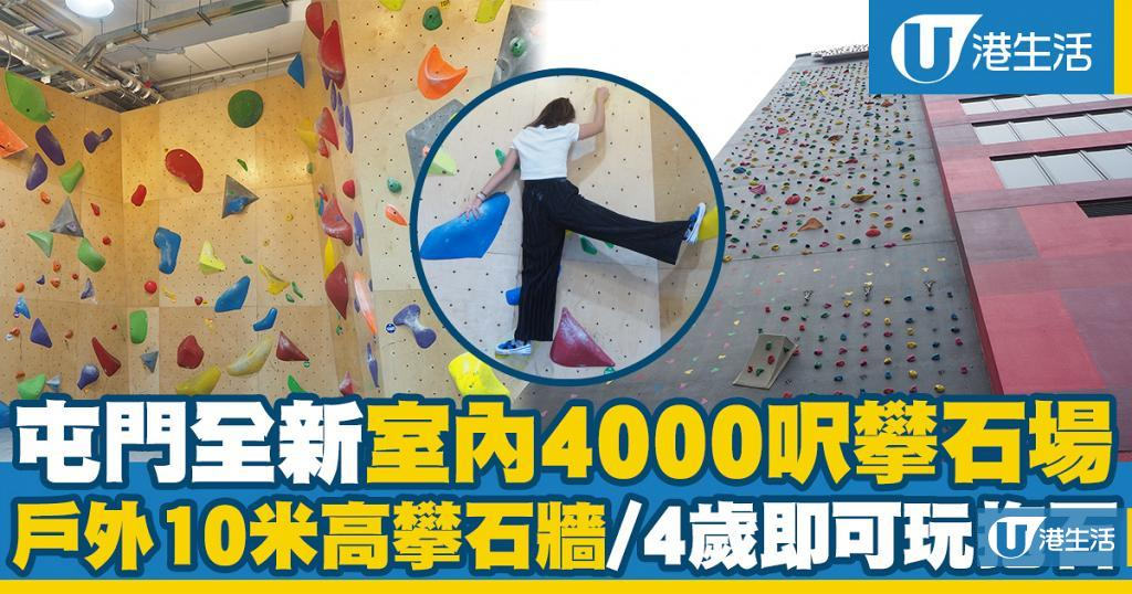 【屯門好去處】全新室內4000呎攀石場!特設戶外10米高攀石牆/7級難度挑戰/4歲以上即可玩