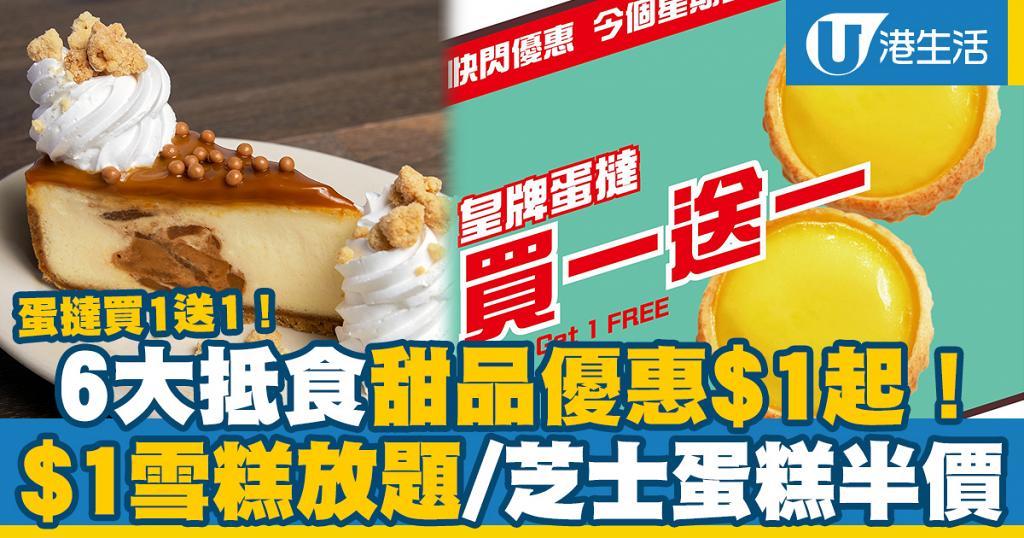 【甜品優惠】6大餐廳+商店甜品優惠$1起!Cheesecake Factory/美心西餅/君蘭餅店/泰昌餅家
