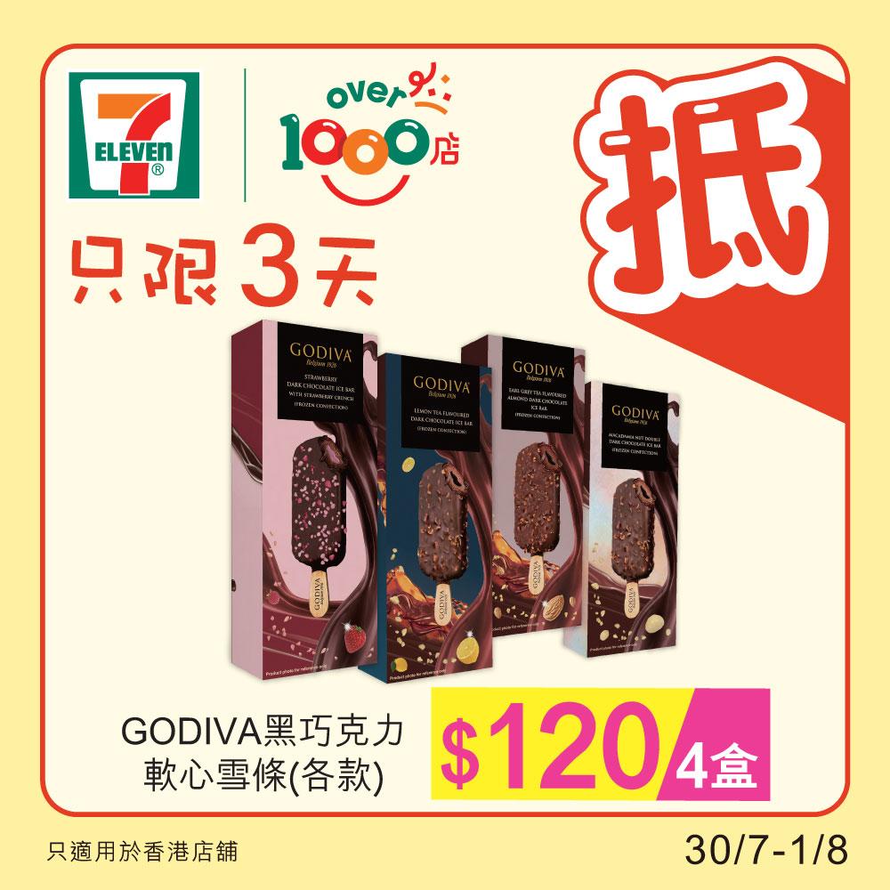 【雪糕優惠】GODIVA草莓黑朱古力雪條新登場 便利店限時$120/4件任選優惠