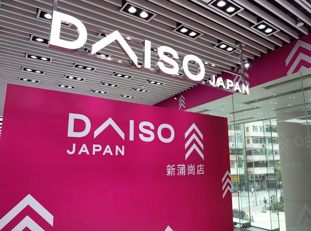 【Daiso香港】Daiso大創香港登陸新蒲崗Mikiki 香港4大分店地址/Daiso產品/營業時間/電話