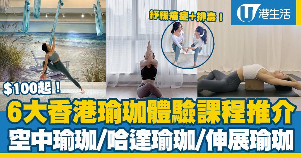 【瑜珈課程】6大香港YOGA體驗課程+瑜珈班推介 空中瑜珈/哈達瑜珈/紓緩痛症伸展瑜珈/直立板瑜珈