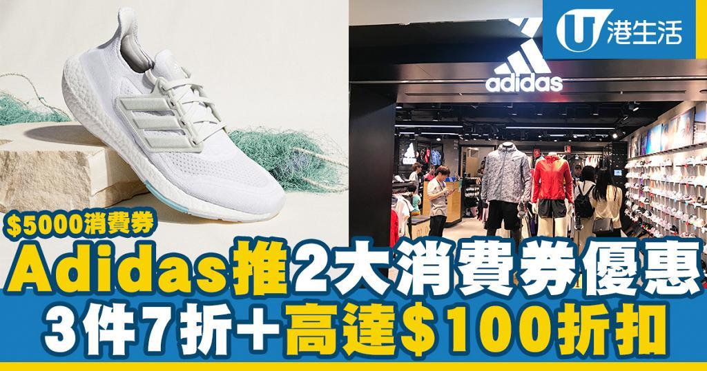 【$5000消費券】Adidas推2大消費券優惠 3件7折+高達$100折扣