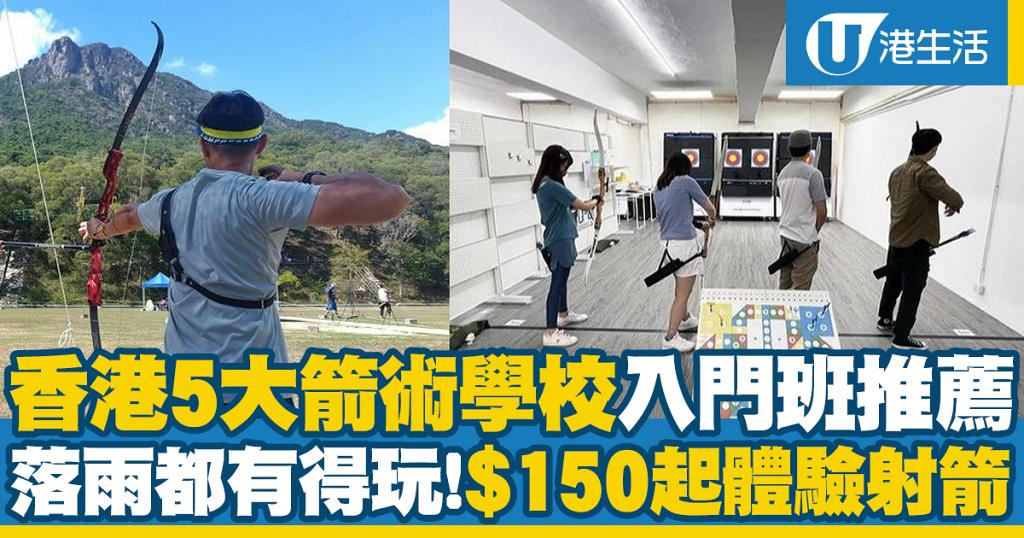 【射箭班推介】香港5大箭術學校推薦 $150起體驗傳統弓/複合弓/反曲弓入門班