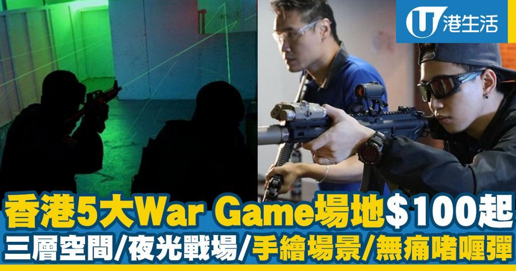 【室內好去處】香港5大War Game場地$100起 三層室內空間/夜光戰場/日系手繪場景/佔地35,000呎