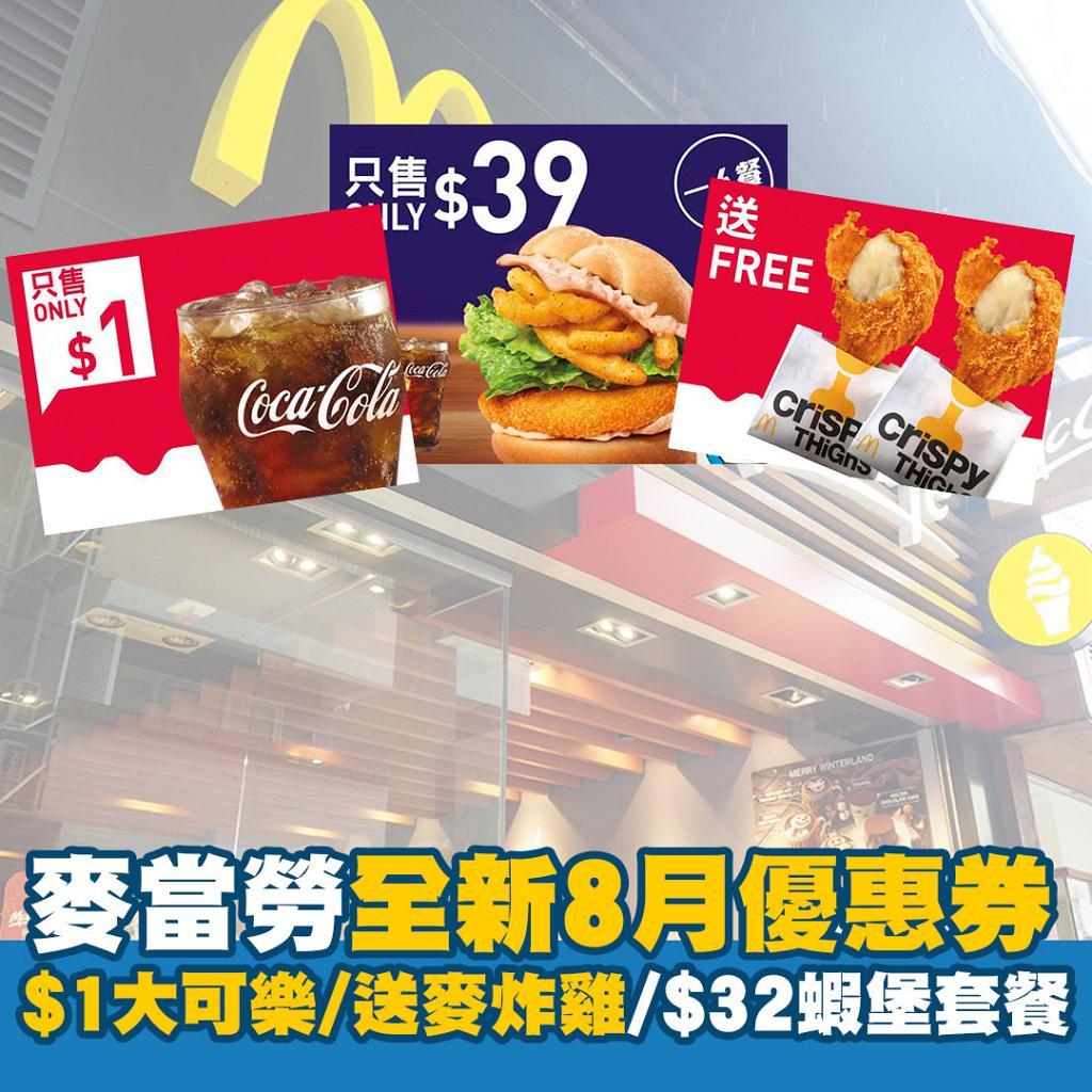 【麥當勞優惠2021】麥當勞App 8月電子優惠券 早餐套餐/下午茶餐/外送適用