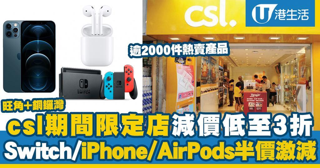 【$5000消費券】csl旺角/銅鑼灣期間限定店低至3折 iPhone/AirPods/Switch半價激減
