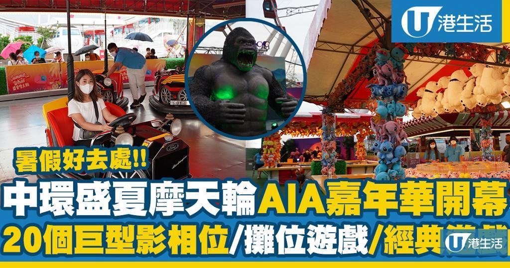【中環嘉年華2021】中環AIA嘉年華盛夏摩天輪開幕!20大巨型影相位+攤位遊戲開放日期及門票詳情