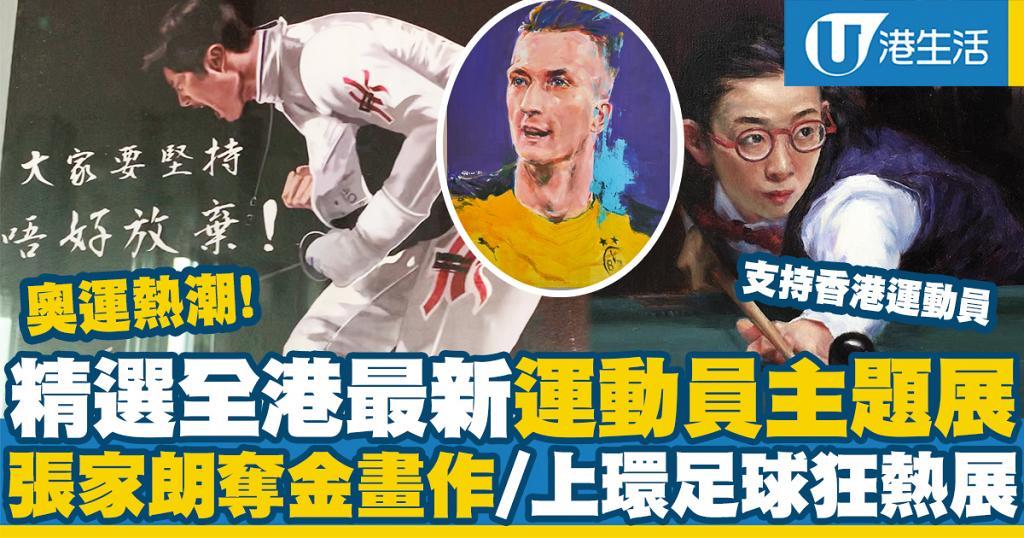 【東京奧運】 香港最新3大運動員主題特展開幕!張家朗奪金插畫/足球狂熱展/一新美術館運動展