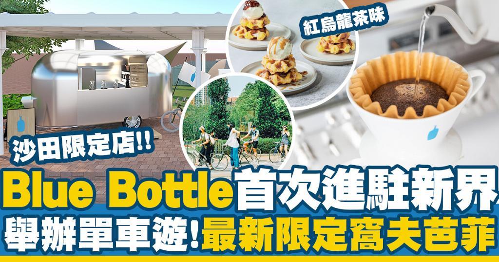 【沙田美食】沙田Blue Bottle新城市廣場限定咖啡店開幕!最新窩夫芭菲/限定日期/地址詳情