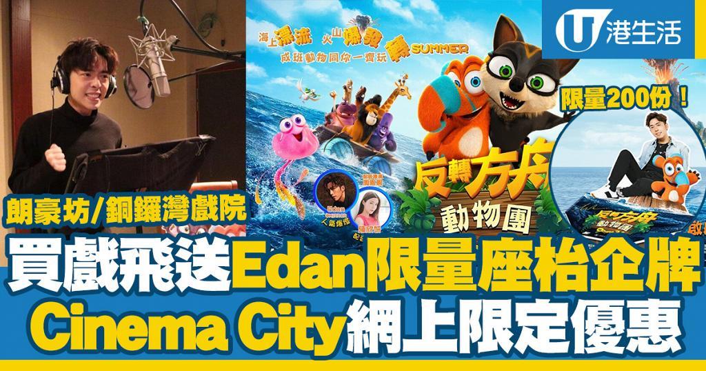 呂爵安Edan@MIRROR配音!網上預購Cinema City《反轉方舟動物團》電影門票送Edan限量座枱企牌