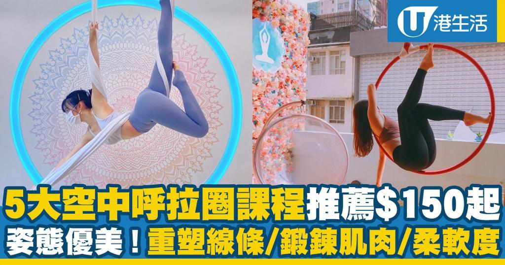 【室內好去處】5大空中呼拉圈課程推薦試堂$150起 重塑線條/鍛鍊肌肉/柔軟度/平衡力/消脂