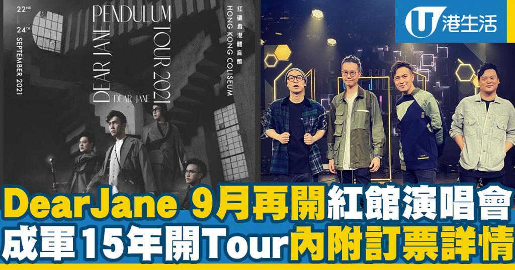 【Dear Jane演唱會2021】Dear Jane再踏紅館9月開個唱Tour 九巴加開巴士線特別交通 附訂票詳情
