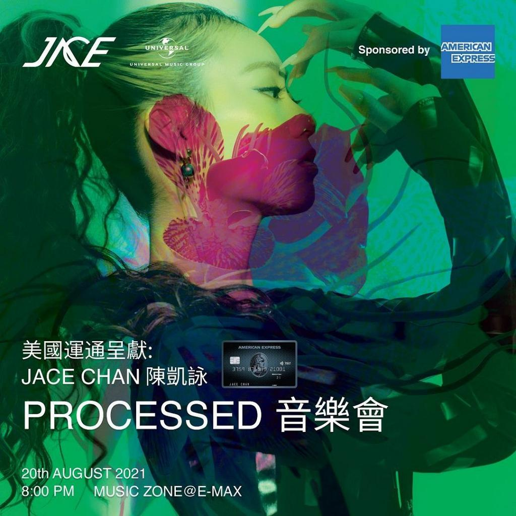 【Jace Chan演唱會2021】陳凱詠出道首個九展音樂會《PROCESSED》派新歌《沒有無緣無故的恨》
