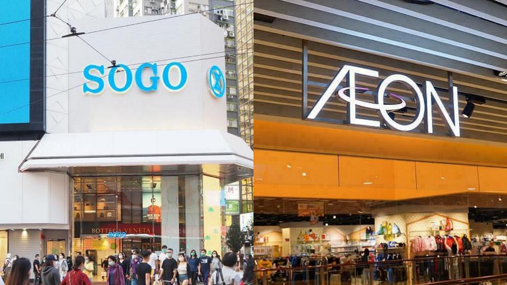 【信用卡優惠2021】8月6大百貨公司信用卡優惠 一田/SOGO/AEON/c!ty'super/APITA/千色Citistore