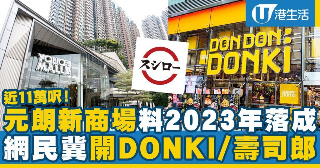 【新商場2021】元朗新商場YOHO MIX元點2023年落成 網民冀開DONKI/壽司郎