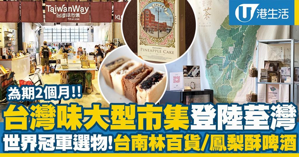 【荃灣好去處】TaiwanWay台灣味市集登陸南豐紗廠!為期2個月/世界冠軍選物/精品咖啡區