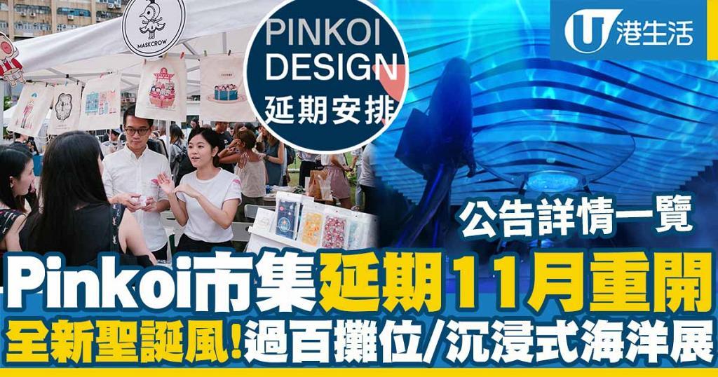 【九龍灣好去處】Pinkoi實體市集延期11月重開!全新聖誕市集風/過100間攤位/沉浸式海洋展