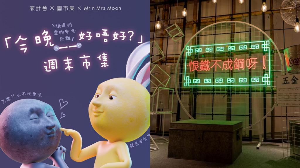【9月市集】香港最新9月週末市集時間地址一覽!窮L市集/「今晚_ _好唔好?」週末市集/秋之市集