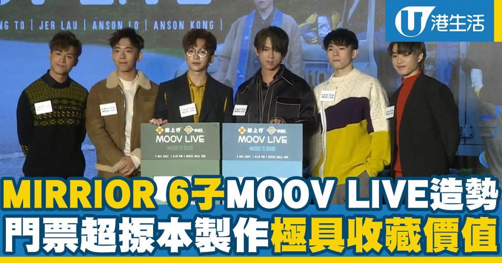 網上行MOOV LIVE《Music On The Road》音樂會 AnsonLo/Edan/Ian/AK/姜濤/Jer 12月會展門票詳情