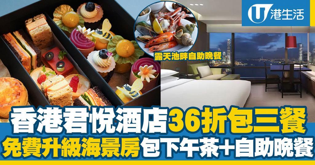 【Grand Hyatt優惠2021】香港君悅酒店Staycation優惠36折!包3餐歎露天池畔燒烤自助餐+下午茶